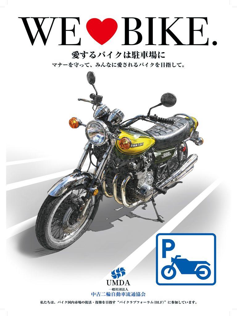 バイク駐車場利用啓発ポスター